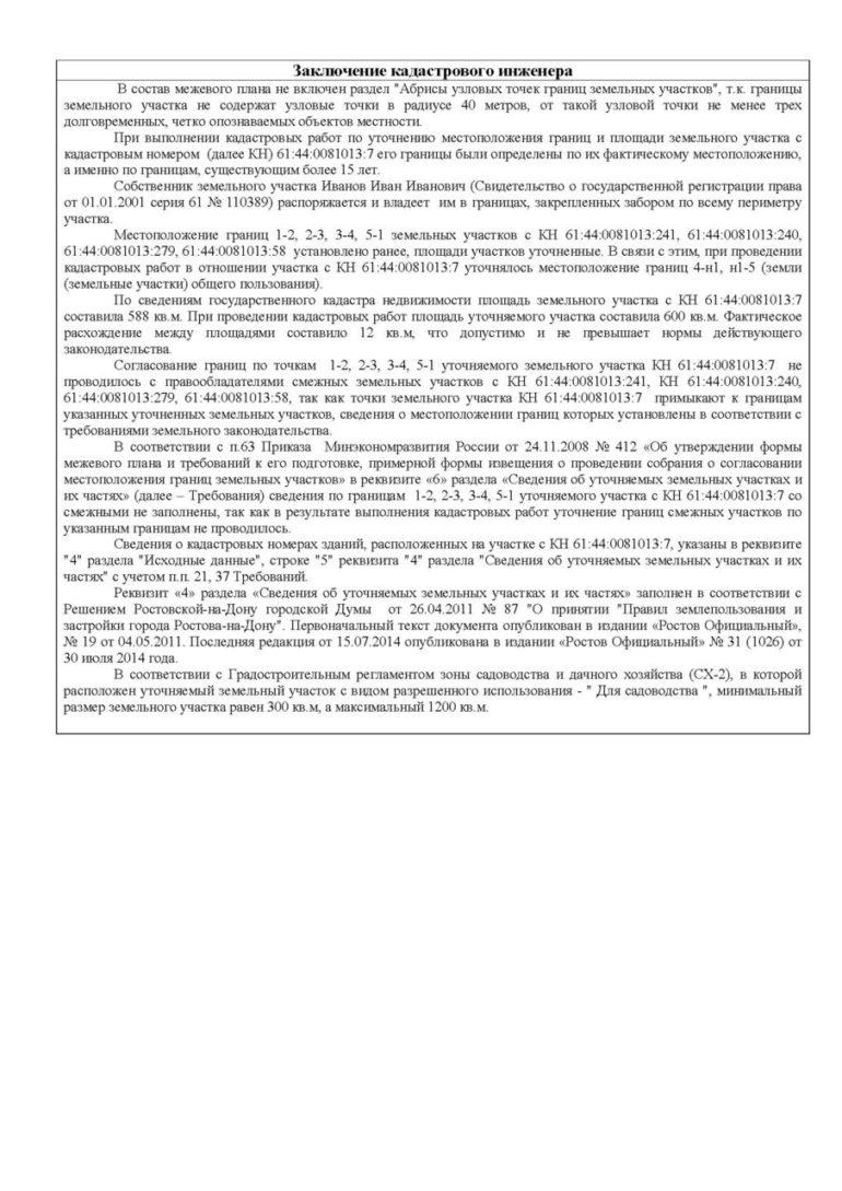 Исковое заявление об установлении границы земельного участка (встречное)