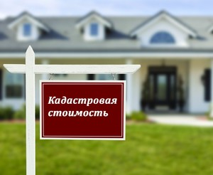 Изображение - Как определить кадастровую стоимость объекта недвижимости kadastrovaya_cena_nedvizhimosti
