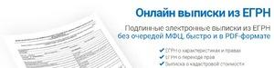 Изображение - Срок изготовления выписки из егрн onlayn_vypiska_egrn