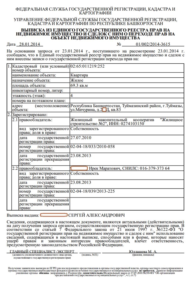 Изображение - Срок действия выписки из егрн godnost_vypiski_egrn