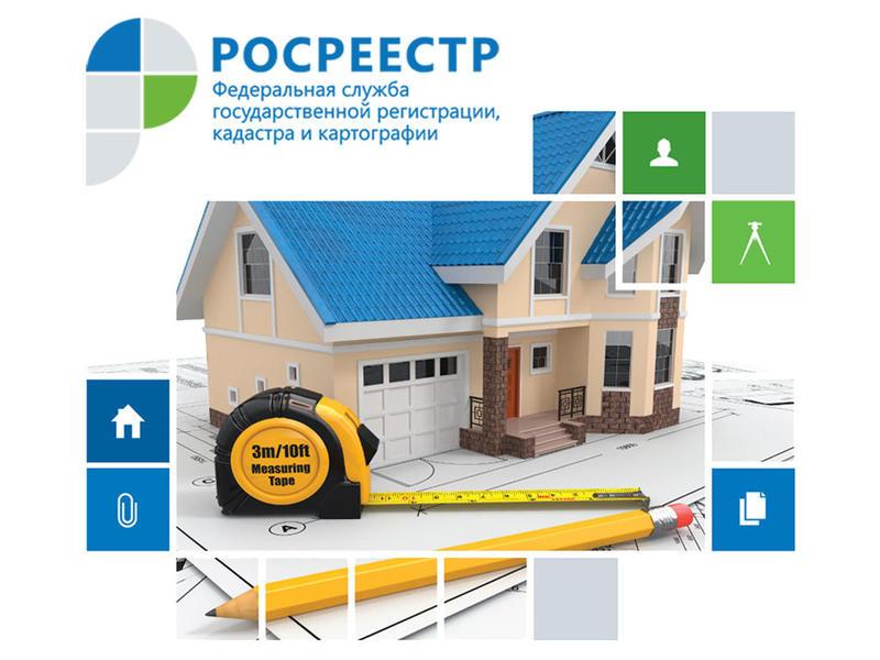 Изображение - Кадастровая стоимость дома - как её определить oficialnyy_sayt_rosreestr