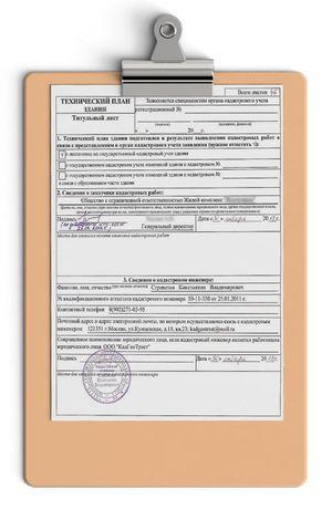 Изображение - Требования к подготовке технического плана forma-tehplana