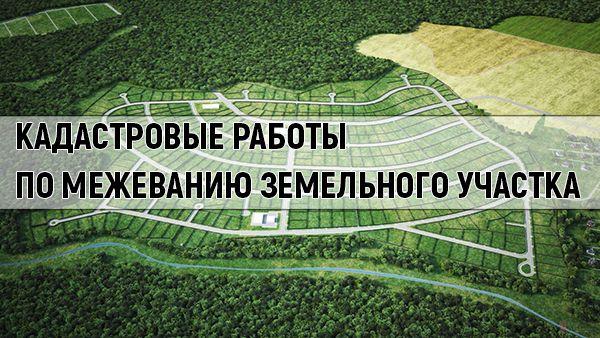 Изображение - Работы по межеванию земли mezhevanie-zemel