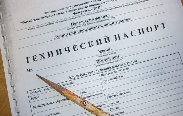 Изображение - Отличия между техническим паспортом и техническим планом tehnicheskij-pasport