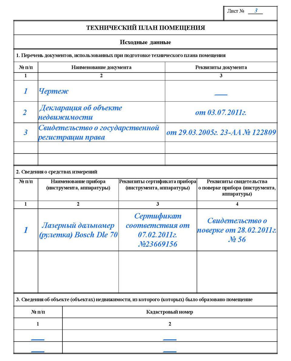 Изображение - Как заказать технический план tehplan3