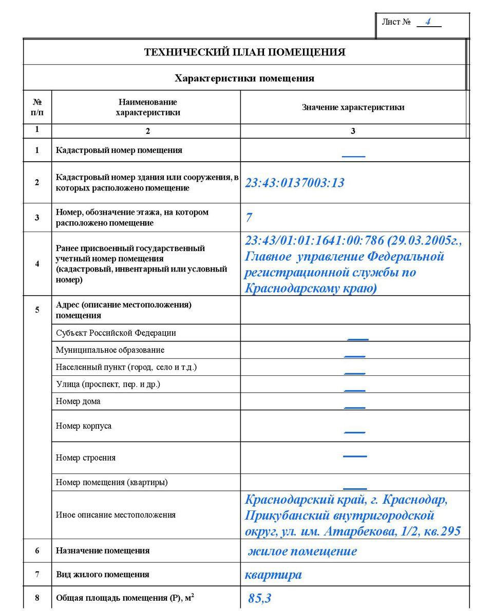 Изображение - Как заказать технический план tehplan4