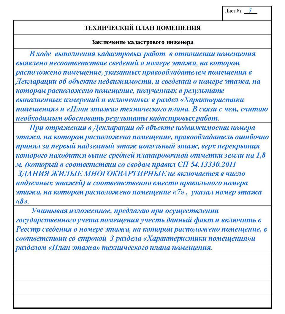 Изображение - Как заказать технический план tehplan5