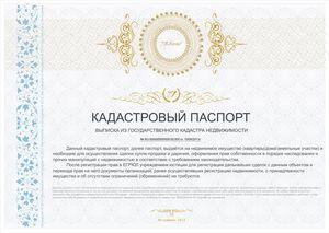 Изображение - Какую информацию о земельном участке можно получить по его кадастровому номеру kadastrovyj-pasport