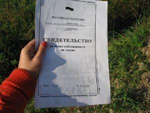Изображение - Оформление собственности на земельный участок в снт все этапы pravo-sobstvennosti