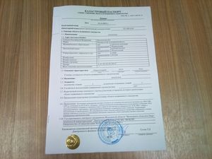 Изображение - Какие документы подтверждают право собственности на земельный участок kadastrovyj-pasport