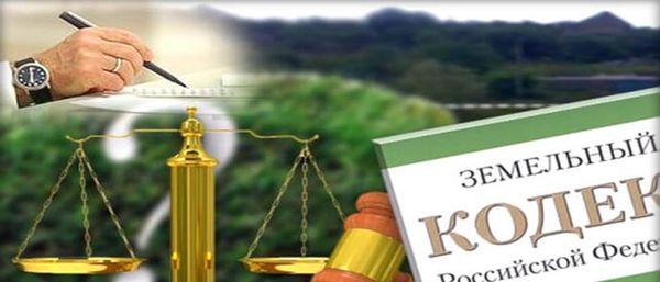 Изображение - Какие документы подтверждают право собственности на земельный участок pravo-sobstvennosti