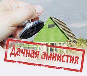 Изображение - Документы для приватизации земельного участка в садоводстве amnistiya
